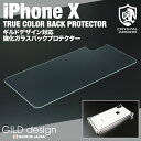 iPhoneX 強化ガラスバックプロテクター キルドデザイン専用 背面保護ガラスフィルム True Color Back Protector for GILD design iPhone X