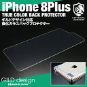 iPhone8 Plus 強化ガラスバックプロテクター キルドデザイン専用 背面保護ガラスフィルム True Color Back Protector for GILD design iPhone 8Plus