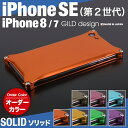 ギルドデザイン iPhone8 iPhone7 耐衝撃 ケース オーダーカラー アルミ スマホ アルミケース カバー 日本製 GILD design solod iPhone 8 / 7