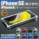 iPhone8 iPhone7 アルミバンパー 耐衝撃 ケース バンパー ギルドデザイン GILDdesign ソリッドバンパー アルミケース スマホケース 日本製 bumper GILD design iPhone 8 / 7
