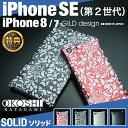 ギルドデザイン iPhone8 iPhone7 耐衝撃 ケース オコシ型紙 オコシ 型紙 アルミ スマホ アルミケース カバー 日本製 GILD design solod iPhone 8 / 7