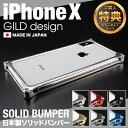 iPhone X アルミ バンパー ギルドデザイン GILD design 耐衝撃 ケース ソリッドバンパー 日本製 Solid bumper for iPhoneX