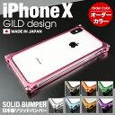 iPhone X アルミバンパー 耐衝撃 ケース ソリッドバンパー ギルドデザイン GILD design オーダーカラー アルミケース スマホケース 日本製 バンパー Solid bumper for iPhoneX アイフォンX アイホンX iPhone10