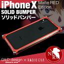 iPhoneX アルミ バンパー エヴァ ケース エヴァンゲリオン Matte RED 式波 アスカ ラングレー ギルドデザイン 耐衝撃 マットカラー アルミケース スマホケース 日本製 bumper GILD design iPhone X アイフォン10