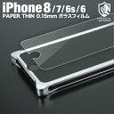 ガラスフィルム iPhone8 iPhone7 クリスタルアーマー PAPER THIN ラウンドエッジ強化ガラスフィルム 0.15mm for iphone8 iphone7 iPhone6s iPhone6 ギルドデザイン