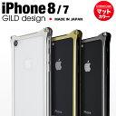 ギルドデザイン iPhone8 iPhone7 バンパー マットシリーズ アルミバンパー アルミ ケース カバー 耐衝撃 GILD design bumper iPhone 8 / 7