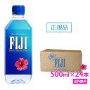 FIJI Water フィジー ウォーター 【500ml×24本】【あす楽対応】【送料無料】【同梱不
