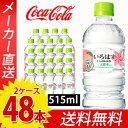 【メーカー直送】【い・ろ・は・す もも 555mlPET(2ケース48本)】【全国送料無料】【代引不可/コカコーラ社以外の同梱不可】コカコーラ Coca Cola いろはす(I LOHAS) 天然水 国内 軟水 水 モモ 桃 ミネラルウォーター