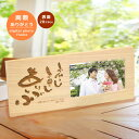 ○【送料無料】木製デジタルフォトフレーム【お父さん お母さん...