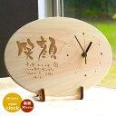 木製メッセージ入り時計 【笑顔 だ円型】メッセージや名前も入れれる時計<時計 壁掛け シンプル>