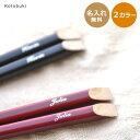 席札 寿箸 (赤・黒)【名入れ箸・22.5cm】02P09Jul16