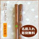 名入れ箸おはし上手箸【右きき用 子供箸・16.5cm】