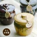 ミニカメ壺(ネームタグ付き)【3色】<漬物器><誕生日プレゼント 母>