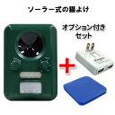 ≪最新!充電可能!電池交換不要のソーラー式≫ アニマルバリア (本体+DC充電アダプター+防水両面粘着シートの3点セット)