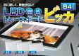 【数量限定価格!!】 [在庫あり] LEDトレースボード ピッカ ≪B4サイズ≫ 【送料無料】(LEDトレース台)