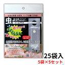 【新発売!】虫よけホルダー ニームプラス 5袋入 5個セット
