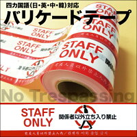 立入禁止バリケードテープ4カ国語タイプ1巻(60mm×50m)