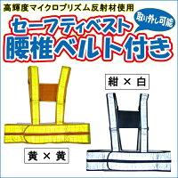 腰椎ベルト付きセーフティベスト(腰痛防止安全ベスト)