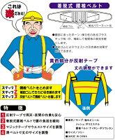 着脱式腰椎ベルト付きセーフティベスト[高輝度マイクロプリズム反射材使用]