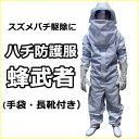 【送料無料】スズメバチ駆除 ハチ防護服 蜂武者 一式(手袋・長靴付き)