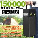 超大容量150,000mAh AC/DC/USB出力 モバイルバッテリー 充電器 MP027