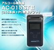 【送料無料】 高性能電気化学式センサー搭載 アルコール検知器 AC-015ST2(本体+PC管理ソフトのセット)(※代金引換不可)