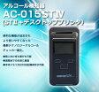 【送料無料】 高性能電気化学式センサー搭載 アルコール検知器 AC-015ST4(本体+PC管理ソフト+デスクトッププリンタのセット)(※代金引換不可)