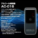 《東洋マーク製作所》電気化学式アルコール検知器mini AC-016