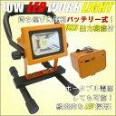 ≪プロモート≫ 10W LED 作業用投光器 (LED-10W)