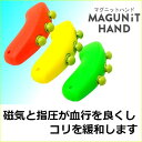 家庭用磁気治療器 MAGUNiT(R) マグニットハンド