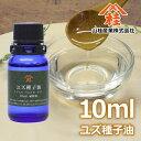 ≪山桂産業≫ユズ種子油(ユズシードオイル) 10ml 【2個までネコポス対応可能】