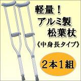 【営業日即日発送】 (2本1組)軽量で負担を和らげますアルミ製松葉杖【中身長タイプ】 2本セット