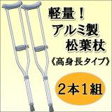 【営業日即日発送】 (2本1組)軽量で負担を和らげますアルミ製松葉杖【高身長タイプ】 2本セット