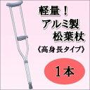 【営業日即日出荷】 バラ売り(1本販売) 軽量で負担を和らげますアルミ製松葉杖【高身長タイプ】 1本 【未使用/新品/外装なしです】