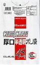 【送料無料】【ケース販売】CHEMI CLEAN 厚口半透明ポリ袋・乳白色 CT-108W (45リットル) 30枚入×15冊