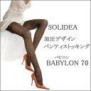 SOLIDEA ソリディア 加圧デザインパンティストッキング バビロン BABYLON 70