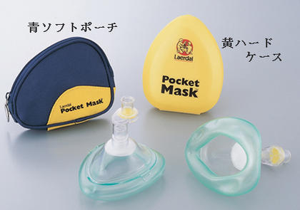 ポケットマスク 黄ハードケース入り