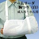 【営業日即日出荷】 アームリーダー 腕つり《白色》 ●腕の骨折・脱臼時のギプス固定に●(※メール便不可)