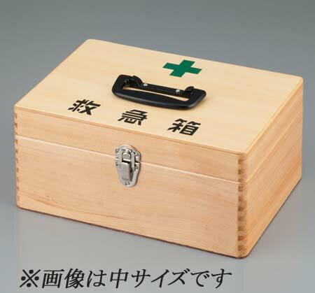 【木製救急箱 中サイズ】