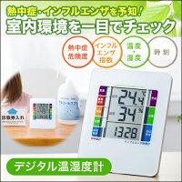[サンワサプライ]熱中症&インフルエンザ表示付きデジタル温湿度計CHE-TPHU1【熱中症・暑さ対策】