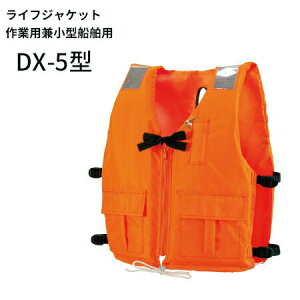 【TYPE A】 ライフジャケット 作業用兼小型船舶用救命胴衣 オーシャン DX-5型