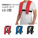 【TYPE A】 手動膨脹式ライフジャケット ショルダータイプ オーシャン LG-3型