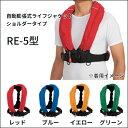 【TYPE A】 自動膨脹式ライフジャケット ショルダータイプ オーシャン RE-5型