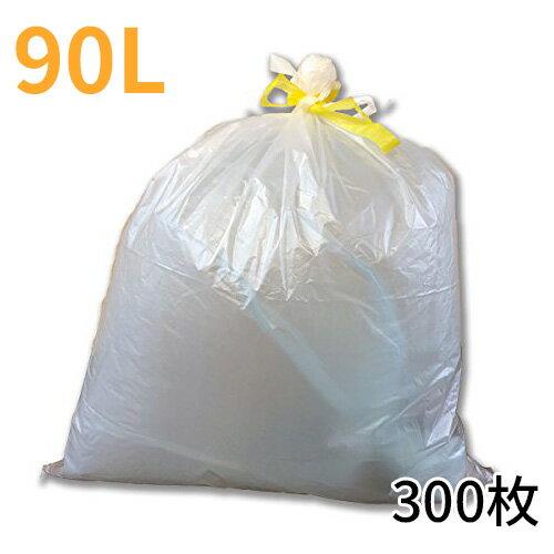 ★【ケース販売】【送料無料】ひも付きゴミ袋「リコロ」半透明 90リットル 10枚入り30冊(300枚)