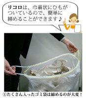 【送料無料】ひも付きゴミ袋「リコロ」半透明45リットル10枚入り10冊(100枚)