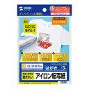 サンワサプライ インクジェット用アイロンプリント紙 (白 淡色布用) JP-TPR8 【6個までネコポス配送OK 】