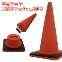 三角コーン型USBフラッシュメモリ8GB(1個)【2個までメール便配送OK!】
