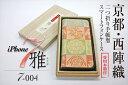 純和風 iPhone7用 スマートフォンケース・カバー (手帳型 横開き 二つ折り) 「雅」- 004
