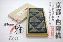 純和風 iPhone7用 スマートフォンケース・カバー (手帳型 横開き 二つ折り) 「雅」- 021