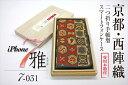 純和風 iPhone7用 スマートフォンケース・カバー (手帳型 横開き 二つ折り) 「雅」- 031